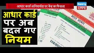 हर सेवा के लिए नहीं देना होगा Aadhar Card |  केन्द्र सरकार ने बदला नियम |