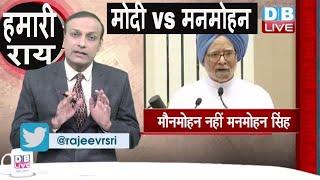 Manmohan Singh vs Narendra Modi | मोदी ने प्रेस कांफ्रेंस क्यों नहीं की? #HamariRai | #DBLIVE