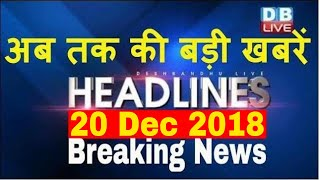 अब तक की बड़ी ख़बरें | morning Headlines | breaking news 20 Dec | india news | top news | #DBLIVE