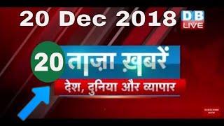 Today Breaking News ! | ताज़ा ख़बरें | देश , दुनिया और व्यापार की ख़बरे ,20 december के मुख्य समाचार