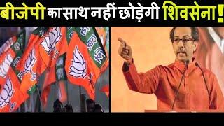 BJP का साथ नहीं छोड़ेगी ShivSena !, शिवसेना ने BJP के सामनी रखी दो शर्तें| Shivsena Latest News