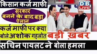 Ashok Gehlot ने माफ किया किसानों का कर्ज | Sachin Pilot ने बोला BJP पर हमला |#DBLIVE