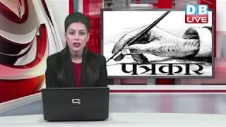 पत्रकारों के लिए खतरनाक देश बना भारत | दुनिया के सबसे खतरनाक देशों में शामिल भारत