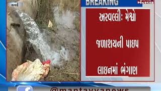 Aravalli: Wastage of water due to leakage in the pipeline | Mantavya News
