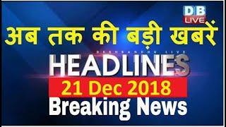 अब तक की बड़ी ख़बरें | morning Headlines | breaking news 21 Dec | india news | top news | #DBLIVE