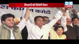 KamalNath का किसानों को एक और उपहार | Madhya Pradesh Latest News | KamalNath News