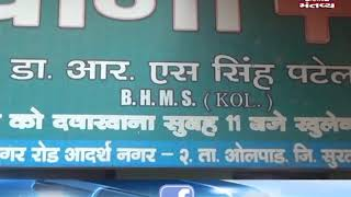 Surat: SOG Police has caught 4 fake doctors in Olpad | Mantavya News