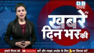 21 Dec 2018 | दिनभर की बड़ी ख़बरें | Today's News Bulletin | Hindi News India |Top News | #DBLIVE