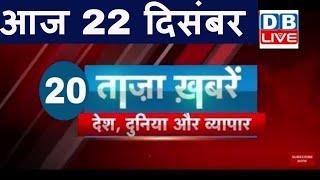 Today Breaking News | Taza News | देश, दुनिया और व्यापार की ख़बरे, 22 dec top News