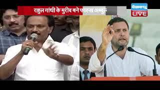 Rahul Gandhi के मुरीद बने Farooq Abdullah  क्या 2019 में पीएम पद के दावेदार बनेंगे राहुल ?