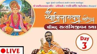LIVE : Shree Swaminarayan Mahotsav - Borivali 2019 Day 03