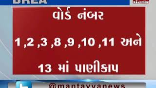 રાજકોટ: આવતીકાલે વોર્ડ નંબર 1,2,3,8,9,10,11 અને 13 માં પાણીકાપ