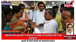 श्रीमती मोना सुस्तानी ने संडावता में कांग्रेस के कार्यकर्ताओं से मुलाकात की