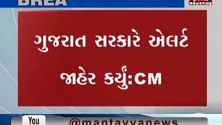 CM Vijay Rupani's Statement on IAF air strike in Pakistan | Mantavya News