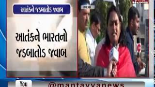 Ahmedabad: Reaction of Public & Leaders on IAF air strike in Pakistan | Mantavya News