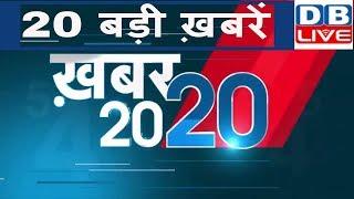Mid Day News |#ख़बर20_20 |ताजातरीन 20 ख़बरें एक साथ | 22 december 2018 | #DBLIVE | Breaking News