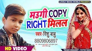 मउगी Copyright मिलल - रिशु बाबू  (Rishu Babu) - Bhojpuri #Video_Songs 2019
