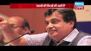 Nitin Gadkari का बड़ा बयान | 'वादे पूरे ना होने पर नेताओं की पिटाई की जाती है' | #DBLIVE