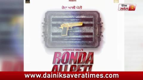 Ronda Ali Peti | Shehnaz Gill | New Punjabi Song | Dainik Savera
