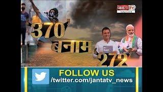 370 पर ब्लैकमेलिंग की सियासत कब तक? जानिए जनता की राय || Janta TV