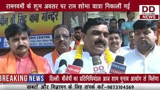 निगम पार्षद विनय रावत ने राम शोभा यात्रा का भव्य आयोजन किया || DIVYA DELHI NEWS