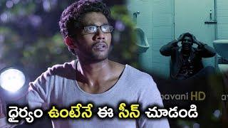 ధైర్యం ఉంటేనే ఈ సీన్ చూడండి - Latest Telugu Movie Scenes