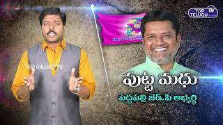 పెద్దపల్లి జడ్పీ అభ్యర్థిగా పుట్ట మధు | CM KCR Finalized Putta Madhu  As Peddapalli ZP Candidate