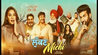 Lukan Michi l Official First Look l Preet Harpal l Mandy Takhar l New Punjabi Movies l Dainik Savera