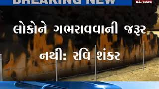 Jamnagar has been put on High Alert | Mantavya News