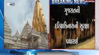 Security tightened at Gujarat Sea Ports | Mantavya News