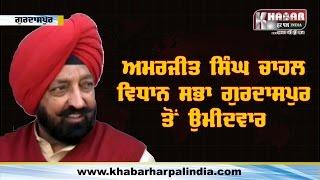 Aam Admi Party Gurdaspur Candidate Profile