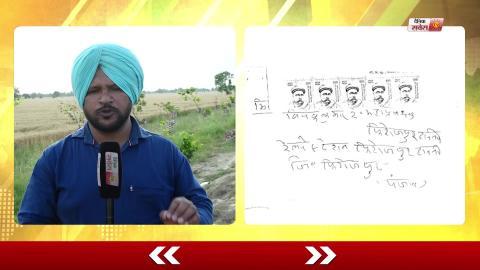 Video- Ferozpur Railway Station पर मिला Letter, Jaish-e-Mohammed ने दी Railway Station उड़ाने की धमकी