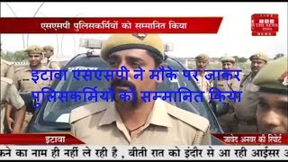 इटावा एसएसपी ने मौके पर जाकर पुलिसकर्मियों को सम्मानित किया  THE NEWS INDIA