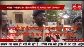 भदोही के ऊँज थाना एवं क्राइम ब्रांच की संयुक्त टीम ने 506 पेटी शराब पकड़ी THE NEWS INDIA
