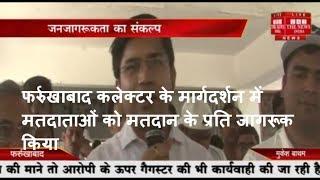फर्रुखाबाद कलेक्टर के मार्गदर्शन में मतदाताओं को मतदान के प्रति जागरूक किया THE NEWS INDIA