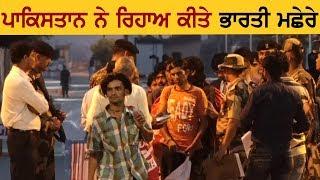 Pakistan ने छोड़े 100 Indian मछुआरे, Wagah Border रास्ते आए भारत
