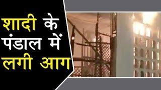 दिल्ली : शादी के पंडाल में लगी आग, फायर ब्रिगेड ने 4 घंटे में पाया काबू
