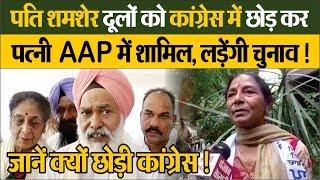 Shamsher Dullo की पत्नी Harbans Kaur AAP में शामिल !