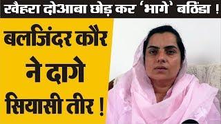 Baljinder Kaur से डरा Akali Dal और Congress ?