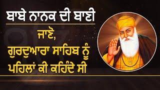 Special: 550वें साल का हर दिन Guru Nanak Dev ji के साथ | EP: 60