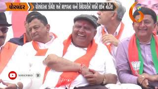 Gujarat News Porbandar 16 04 2019