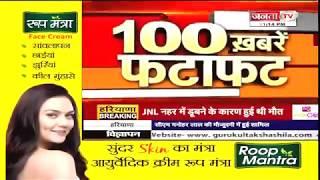 आज की तमाम बड़ी ख़बरें तेज़ रफ़्तार में नॉनस्टॉप 100: अभी तक की 100 बड़ी खबरें #JantaTV