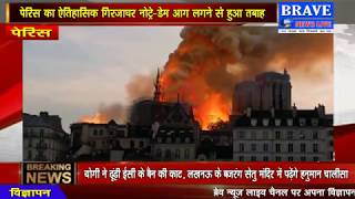 #France : पेरिस के ऐतिहासिक गिरजाघर में लगी भयंकर आग | #BRAVE_NEWS_LIVE TV