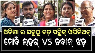 ମୁହଁ ଖୋଲିଲେ ଭୁବନେଶ୍ବରବାସୀ... ସଫା ସଫା କହିଲେ କିଏ ଅସଲ ନେତା-Odisha's Biggest Public Reactions-PPL News