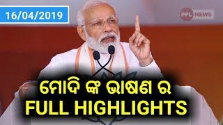 ଅଢ଼େଇ ମିନିଟ୍ ଧରି ଓଡ଼ିଆ କହିଲେ ମୋଦି-PM Narendra Modi slams BJD and CM Naveen Patnaik-PPL News Odia
