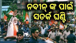 PM Narendra Modi slams BJD and CM Naveen Patnaik in Bhubaneswar-PPL News Odia