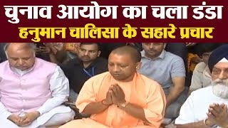 Yogi Adityanath visits Hanuman temple after EC imposes campaingban