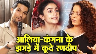 Randeep Hooda Takes DIG At Kangana Ranaut And Supports Alia Bhatt