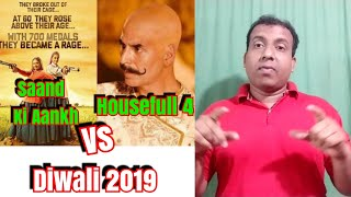 Housefull 4 Vs Saand Ki Aankh Clash On Diwali 2019 l My View
