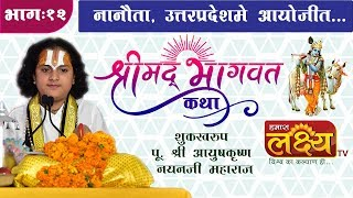 श्रीमद भागवत कथा || पू. श्री आयुषकृष्ण नयनजी महाराज || Nanauta || Uttarpradesh || Part - 12